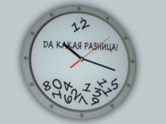 Часы-C5